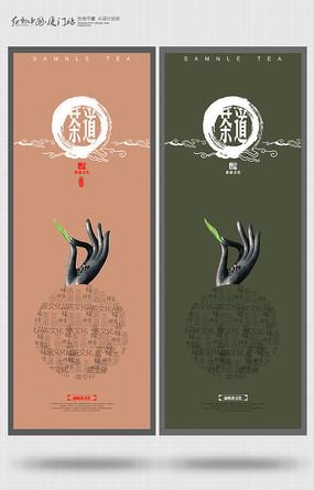 创意茶道文化挂画展板
