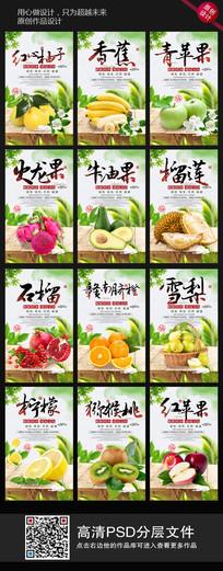 创意大气水果海报设计