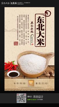传统古典杂粮东北大米海报