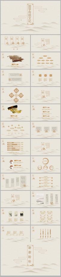 传统文化中国风简约PPT