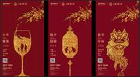春节三部曲海报