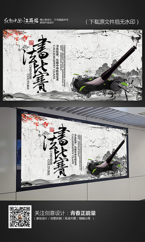 大气中国风书法比赛海报图片