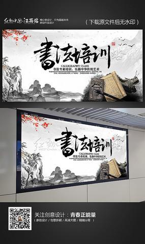 大气中国风书法培训招生海报