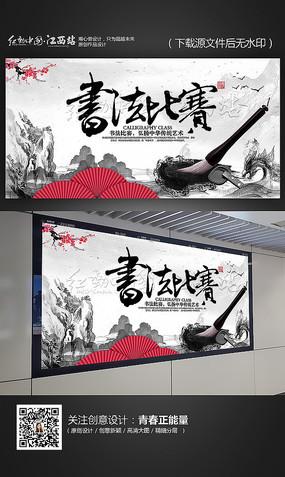 大气中国书法比赛海报背景