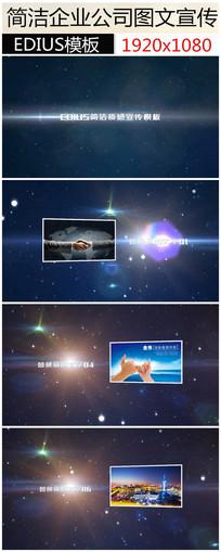 edius公司图文宣传视频模板