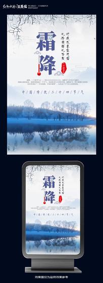 二十四节霜降海报