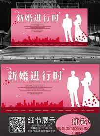 粉色婚庆展板