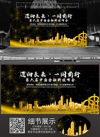 高端金色城市金融科技背景板
