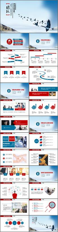 公司企业单位团队建设ppt