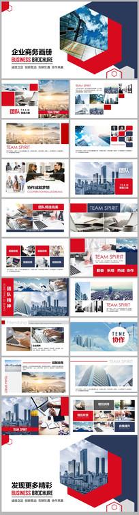 公司企业宣传画册PPT模板