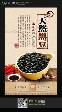 古典大气五谷杂粮天然黑豆海报