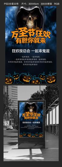 国际万圣节海报模板宣传