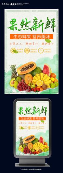 果然新鲜水果促销海报设计