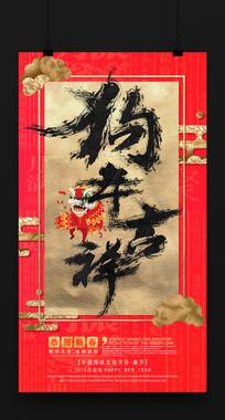 红色金属质感狗年海报