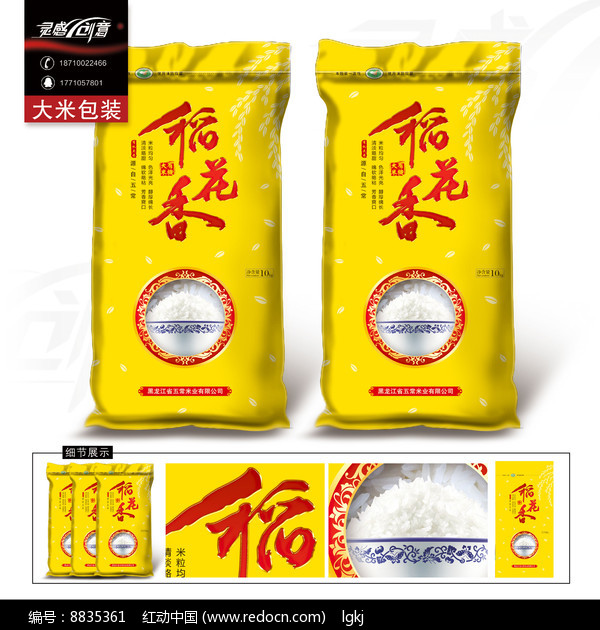 黄色稻花香大米包装图片