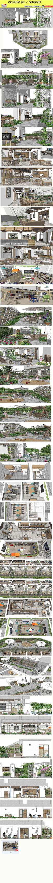 花园民宿书吧庭院SU 模型