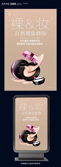 化妝品宣傳海報設計