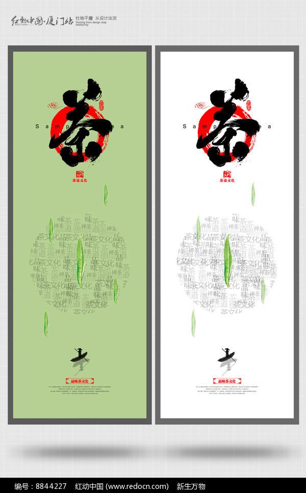 简约茶道文化创意挂画展板图片