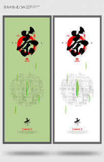 简约茶道文化创意挂画展板