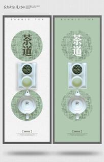 简约创意茶道文化挂画展板
