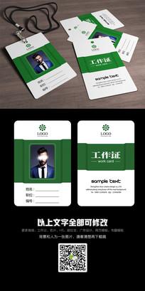简约绿色企业工作证模板设计