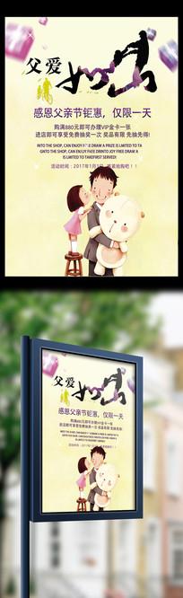 卡通可爱风感恩父亲节活动海报