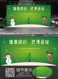 卡通圣诞节可爱活泼绿色背景板
