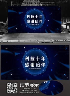 蓝色科技炫彩背景板