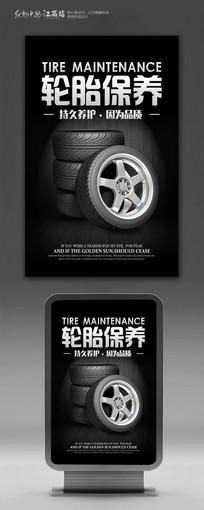 轮胎保养换修宣传海报