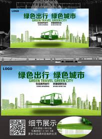 绿色城市简约环保背景板