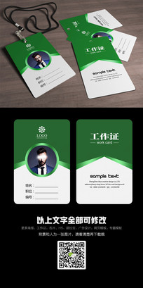 绿色商务工作证设计