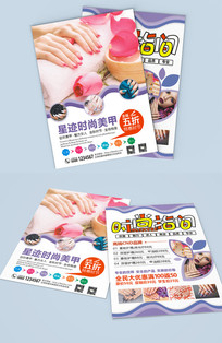 美甲店促销宣传彩页