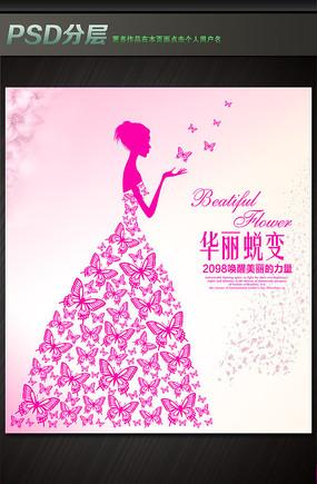 原创设计稿 海报设计/宣传单/广告牌 海报设计 美容产品宣传海报图片