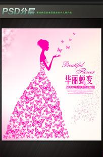 美容海报设计