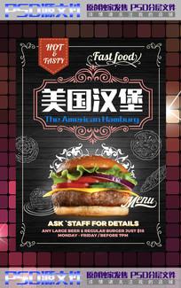 美式汉堡创意设计海报