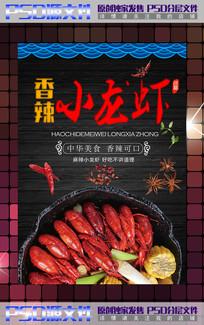美食香辣小龙虾海报设计