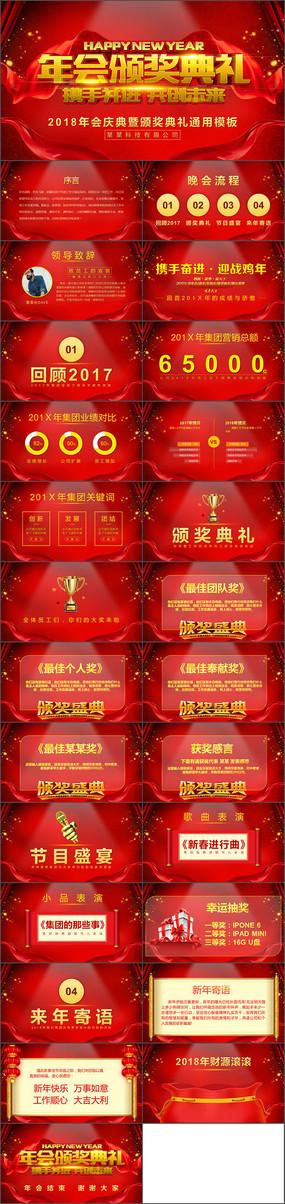 年会颁奖典礼年终总结PPT