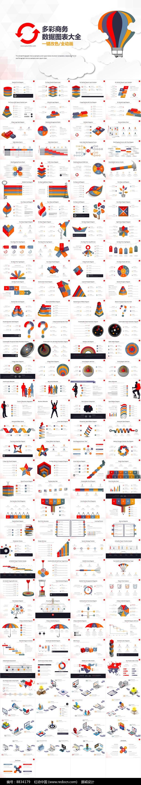 商务数据分析信息图表PPT图片