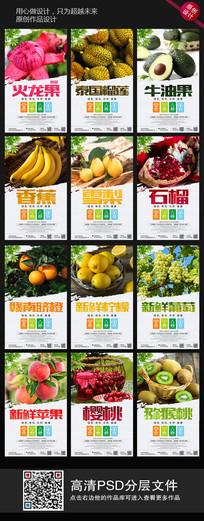 时尚大气水果海报设计