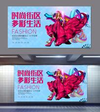 时尚美女展板商业地产海报