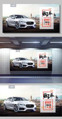 时尚汽车车买卖汽车展板