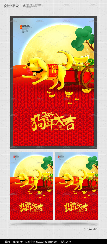 手绘2018狗年海报设计图片