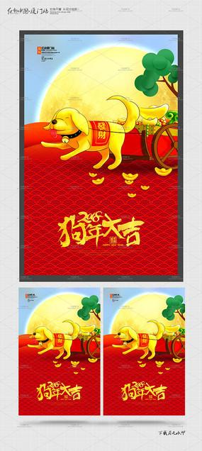 手绘2018狗年海报设计