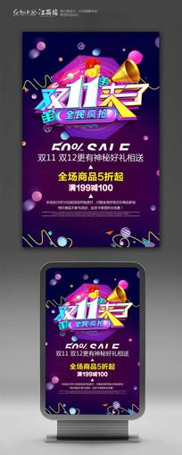双十一海报酷炫购物节促销海报