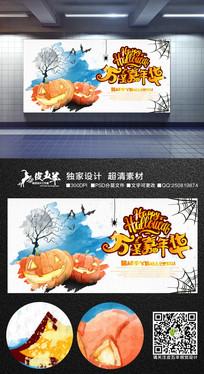 水彩万圣节狂欢夜宣传海报
