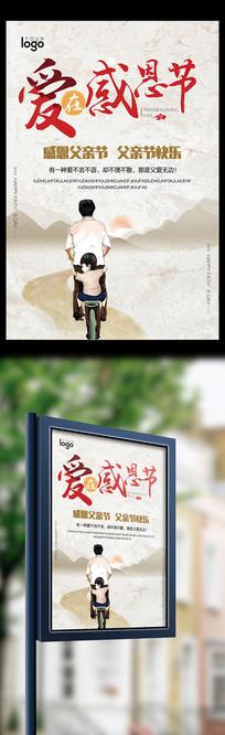水彩中国风感恩父亲节日海报