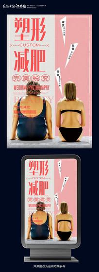塑形减肥海报设计