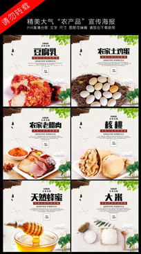 特产农产品绿色食品海报