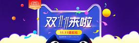 天猫双11全球狂欢节海报