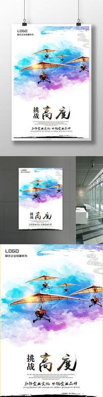 挑战高度企业文化海报